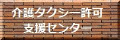 kaigotaxi-banner.jpg